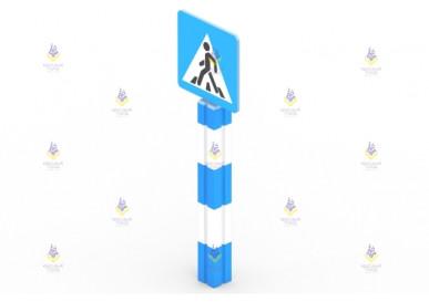 Игровой элемент «Знак пешеходного перехода» стационарный