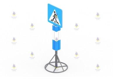 Игровой элемент «Знак пешеходного перехода» переносной