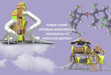Невероятные комплексы серии «Молекула» и «Небесные деревья»!